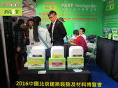 1113 2016止滑大師中國北京建築裝飾及材料博覽會參展 - 相片:1113 2016中國北京建築裝飾及材料博覽會 (14).JPG