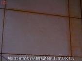 友泰溫泉會館地面止滑防滑施工:2施工前的浴槽璧磚上的水垢1-止滑大師Anti- slit Pro創業加盟連鎖止滑液防滑劑止滑防滑專業施工地坪瓷磚浴室防滑止滑