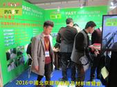 1113 2016止滑大師中國北京建築裝飾及材料博覽會參展 - 相片:1113 2016中國北京建築裝飾及材料博覽會 (5).JPG