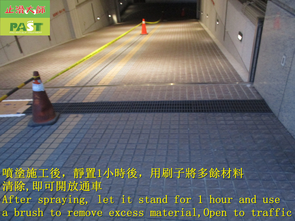 1776 Company building-Roadway-Water groove lid-Cer:1776 Company building-Roadway-Water groove lid-Ceramic anti-slip paint spray coating process - photo (25).JPG