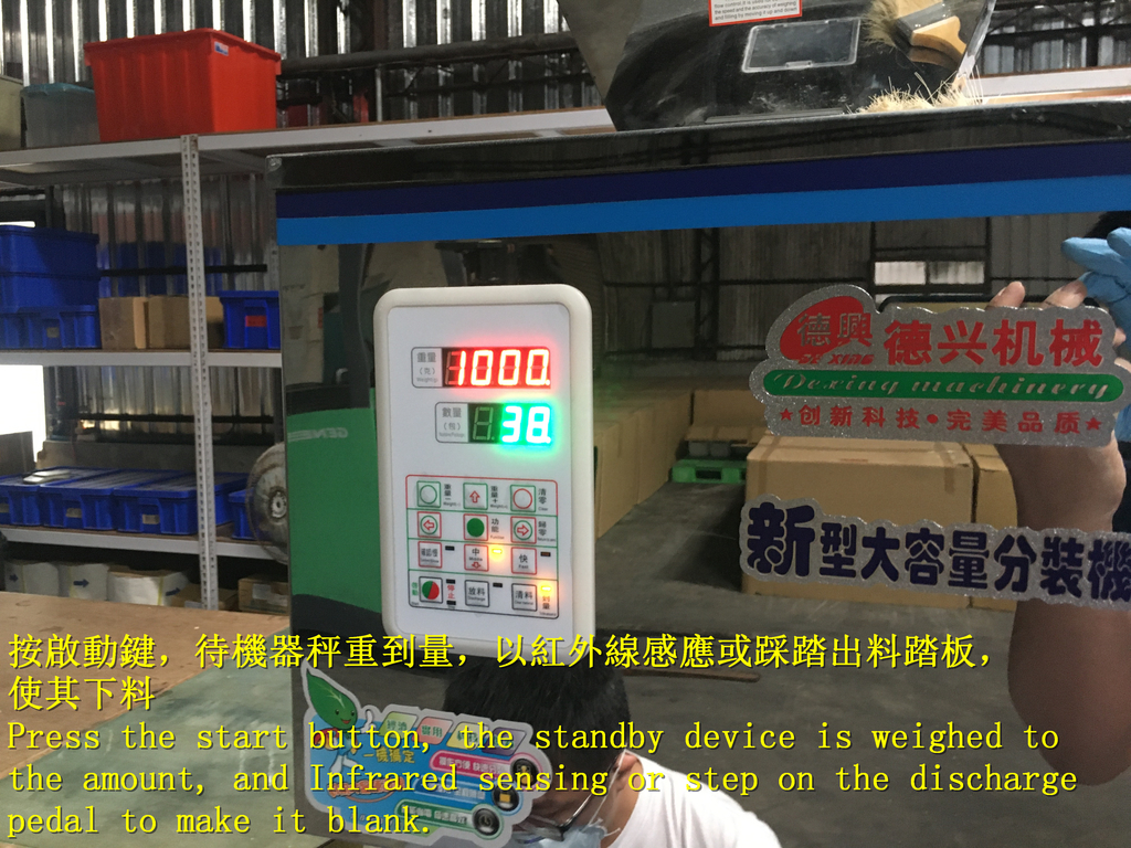 1621 automatic quantitative powder, particle dispe:1621 automatic quantitative powder, particle dispensing machine(1-3000g) -Operational teaching - photos (28).JPG
