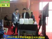 1113 2016止滑大師中國北京建築裝飾及材料博覽會參展 - 相片:1113 2016中國北京建築裝飾及材料博覽會 (21).JPG