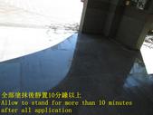 1468 公家機關-出入口-鏡面花崗石地面止滑防滑施工工程照片:1468 公家機關-出入口-鏡面花崗石地面止滑防滑施工工程照片 (13).JPG
