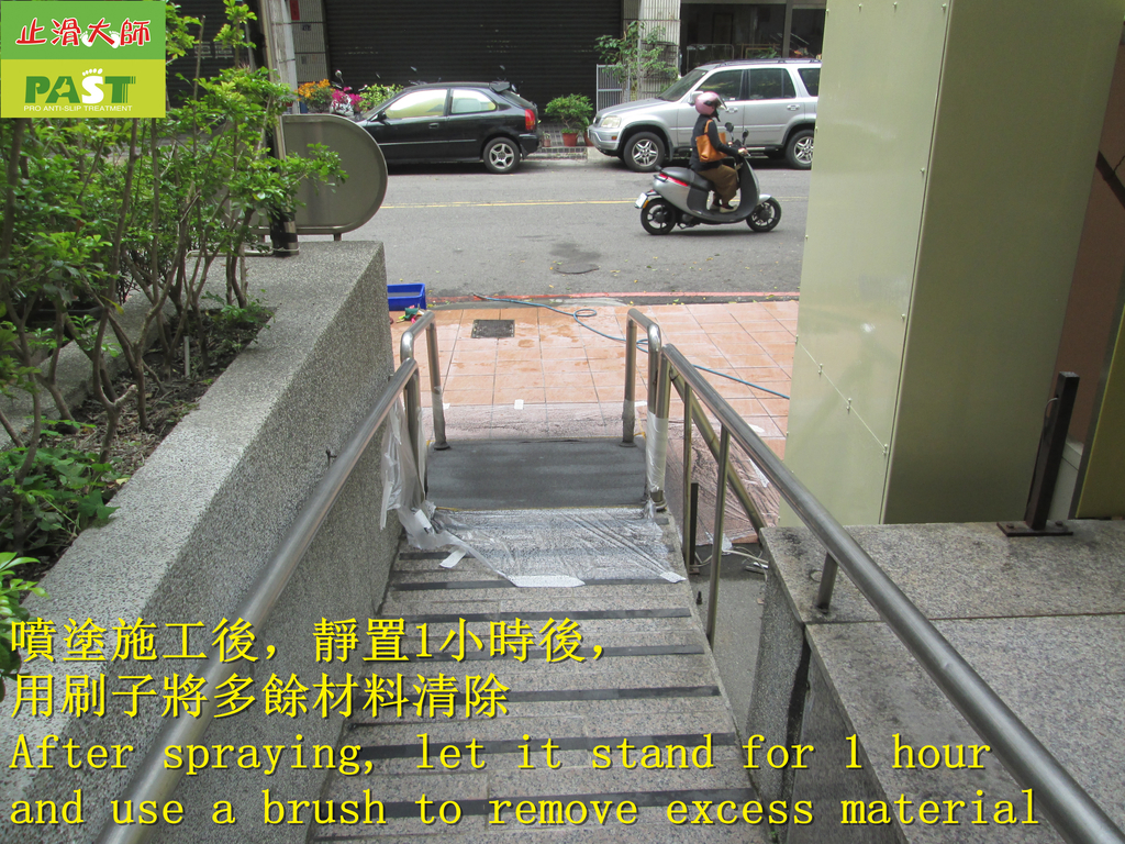 1799 Office-Plate-Non-slip Spraying - Photo:1799 Government -Outdoor-Ramp-Iron Plate Ceramic Non-slip Paint Spraying Construction Project - Photo (34).JPG