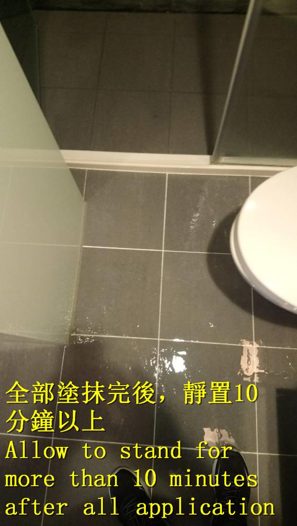 1478 住家-浴室-中高硬度瓷磚地面止滑防滑施工工程-照片:1478 住家-浴室-中高硬度瓷磚地面止滑防滑施工工程-照片 (7).jpg