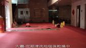 適合防滑止滑施工之場所-大樓大廳地面-花崗岩:4定期清洗地毯後乾燥中-止滑大師-止滑劑防滑劑止滑防滑施工