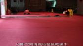 適合防滑止滑施工之場所-大樓大廳地面-花崗岩:5定期清洗地毯後乾燥中.-止滑大師-止滑劑防滑劑止滑防滑施工