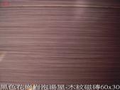 揚悅旅館止滑除垢施工工程:18黑色花崗岩泡湯屋-木紋磁磚60x30(2).-止滑大師Anti- slit Pro創業加盟連鎖止滑液防滑劑止滑防滑專業施工地坪瓷磚浴室防