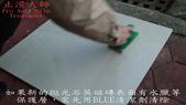 拋光石英磁磚防滑止滑施工方法以及施工後之防滑效果及外觀-佶川科技止滑大師Pro Anti-Slip :2如果新的拋光石英磁磚表面有水臘等保護層,需先用BLUE清潔劑清除-防滑止滑浴室防滑