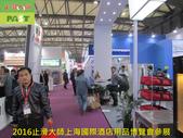 1119 2016止滑大師上海國際酒店用品博覽會參展 -相片:1119 2016止滑大師上海國際酒店用品博覽會參展 (16).JPG
