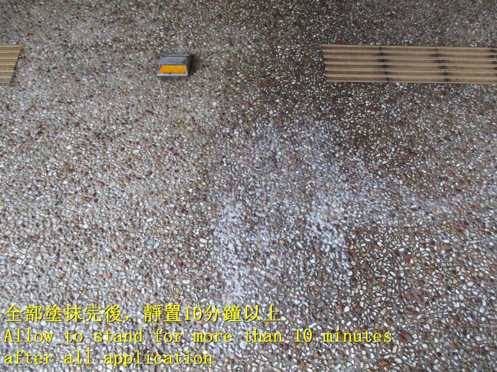 1608 社區-車道-抿石地面止滑防滑施工工程 - 相片:1608 社區-車道-抿石地面止滑防滑施工工程 - 相片 (14).JPG