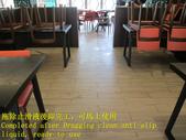 1493 餐廳-用餐區-花磚-木紋磚地面止滑防滑施工工程-照片:1493 餐廳-用餐區-花磚-木紋磚地面止滑防滑施工工程 (32).JPG
