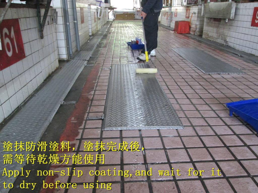 1655 傳統市場-走道 - 高硬度磁磚-鐵板地面止滑防滑施工工程 - 相片:1655 傳統市場-走道 - 高硬度磁磚-鐵板地面止滑防滑施工工程 - 相片 (34).JPG