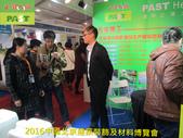 1113 2016止滑大師中國北京建築裝飾及材料博覽會參展 - 相片:1113 2016中國北京建築裝飾及材料博覽會 (17).JPG