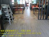 1493 餐廳-用餐區-花磚-木紋磚地面止滑防滑施工工程-照片:1493 餐廳-用餐區-花磚-木紋磚地面止滑防滑施工工程 (34).JPG