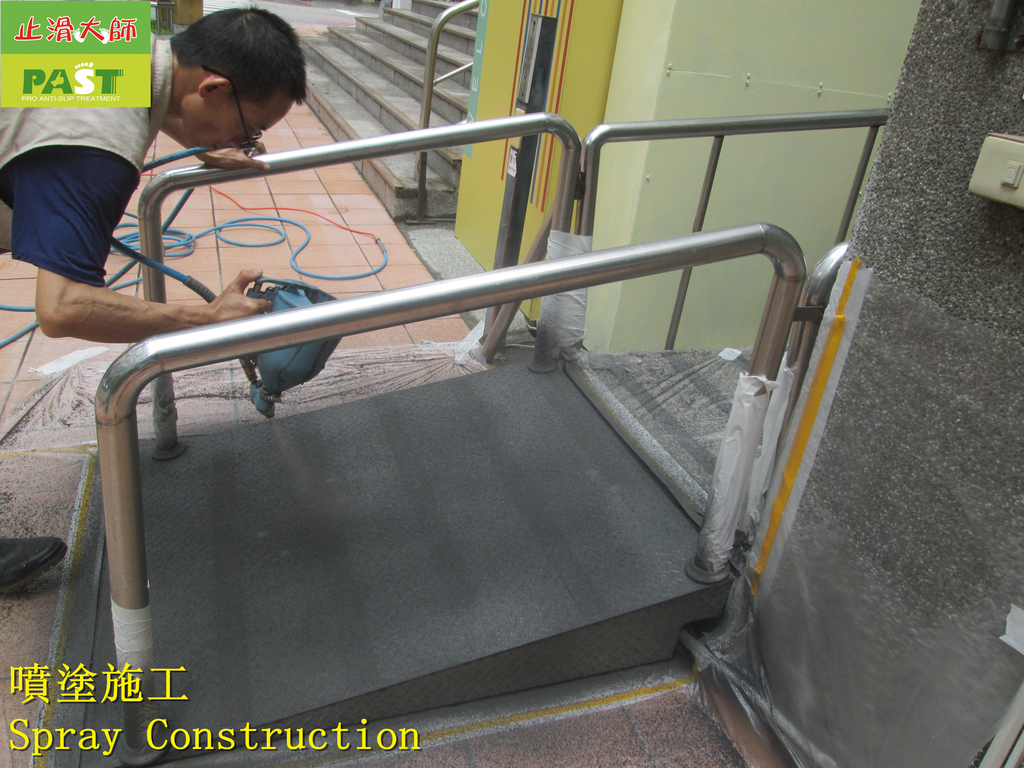 1799 Office-Plate-Non-slip Spraying - Photo:1799 Government -Outdoor-Ramp-Iron Plate Ceramic Non-slip Paint Spraying Construction Project - Photo (22).JPG