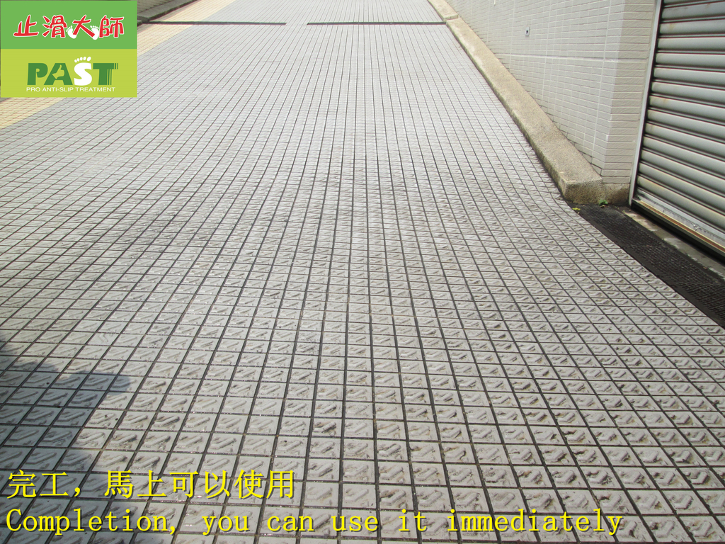 1819 工廠-地下室-車道-立體止滑磚止滑防滑施工工程 - 相片:1819 工廠-地下室-車道-立體止滑磚止滑防滑施工工程 - 相片 (37).JPG