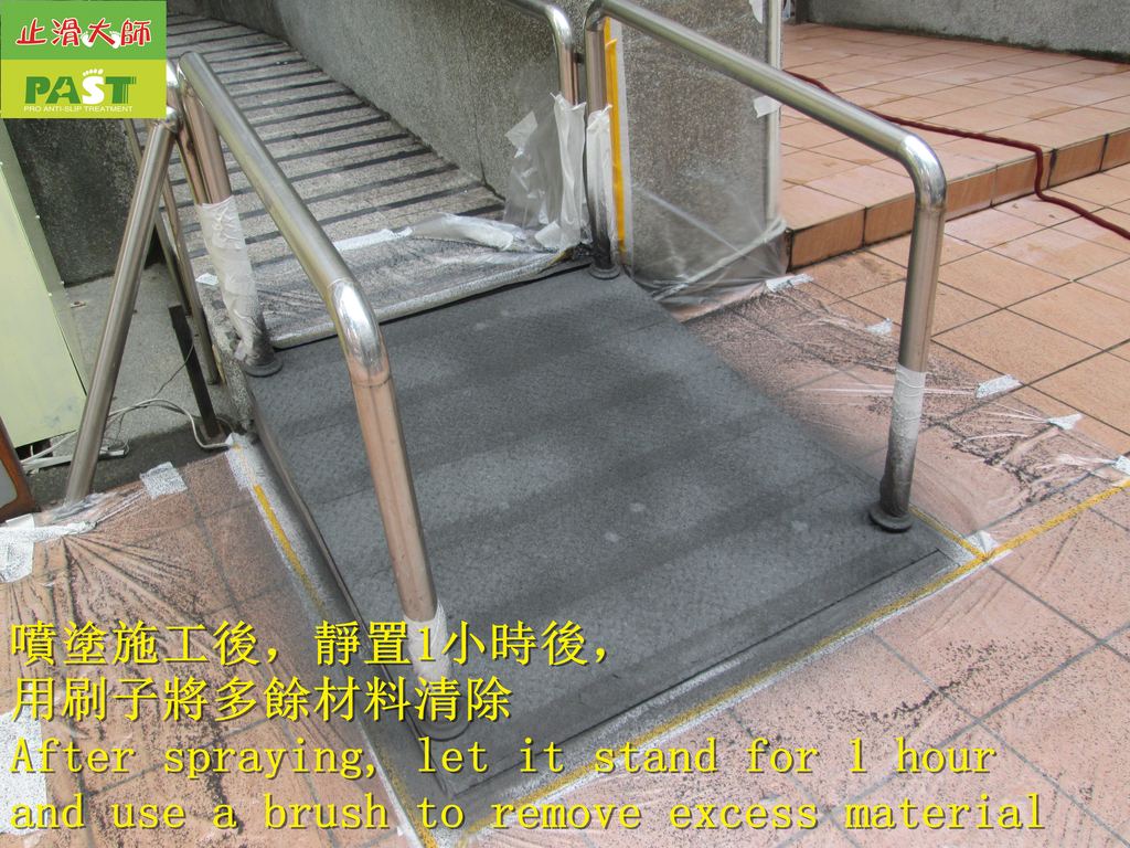 1799 Office-Plate-Non-slip Spraying - Photo:1799 Government -Outdoor-Ramp-Iron Plate Ceramic Non-slip Paint Spraying Construction Project - Photo (30).JPG