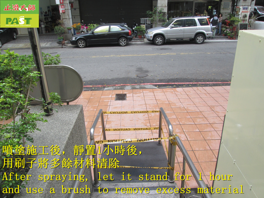 1799 Office-Plate-Non-slip Spraying - Photo:1799 Government -Outdoor-Ramp-Iron Plate Ceramic Non-slip Paint Spraying Construction Project - Photo (37).JPG