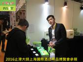 1119 2016止滑大師上海國際酒店用品博覽會參展 -相片:1119 2016止滑大師上海國際酒店用品博覽會參展 (17).JPG