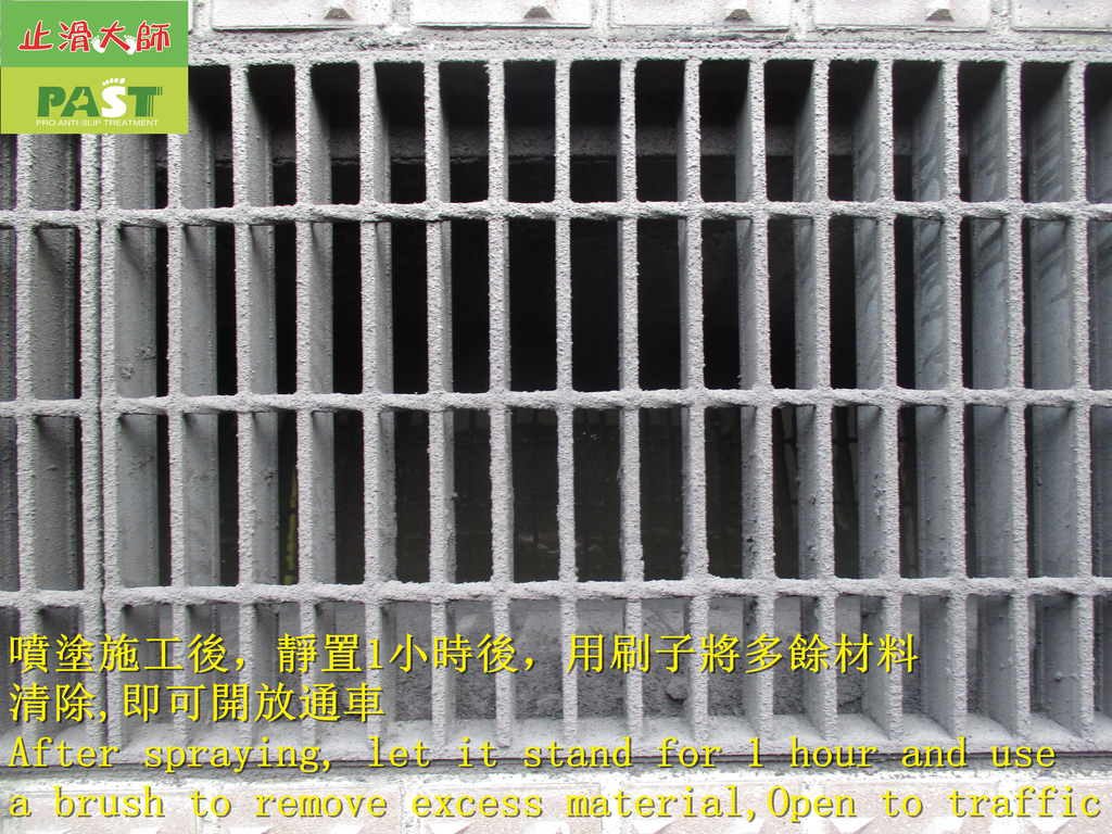 1776 Company building-Roadway-Water groove lid-Cer:1776 Company building-Roadway-Water groove lid-Ceramic anti-slip paint spray coating process - photo (13).JPG