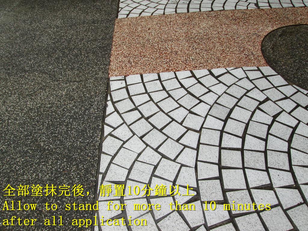 1651 社區-車道 - 高硬度磁磚-抿石地面止滑防滑施工工程 - 相片:1651 社區-車道 - 高硬度磁磚-抿石地面止滑防滑施工工程 - 相片 (38).JPG