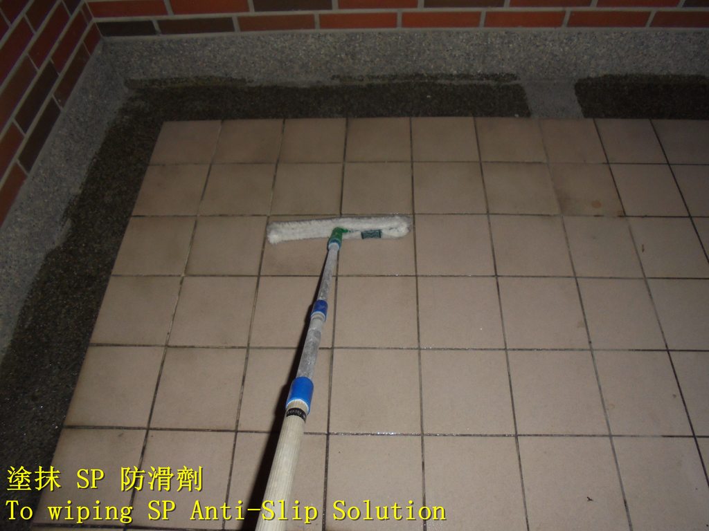 1652 學校-中廊-樓梯-中高硬度磁磚地面止滑防滑施工工程 - 相片:1652 學校-中廊-樓梯-中高硬度磁磚地面止滑防滑施工工程 - 相片 (12).JPG