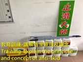 1534 防滑加盟店-止滑施工技術培訓與教育訓練 - 相片:1534 防滑加盟店-止滑施工技術培訓與教育訓練 - 相片 (8).jpg