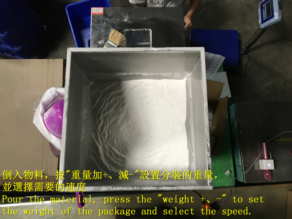 1621 automatic quantitative powder, particle dispe:1621 automatic quantitative powder, particle dispensing machine(1-3000g) -Operational teaching - photos (20).JPG