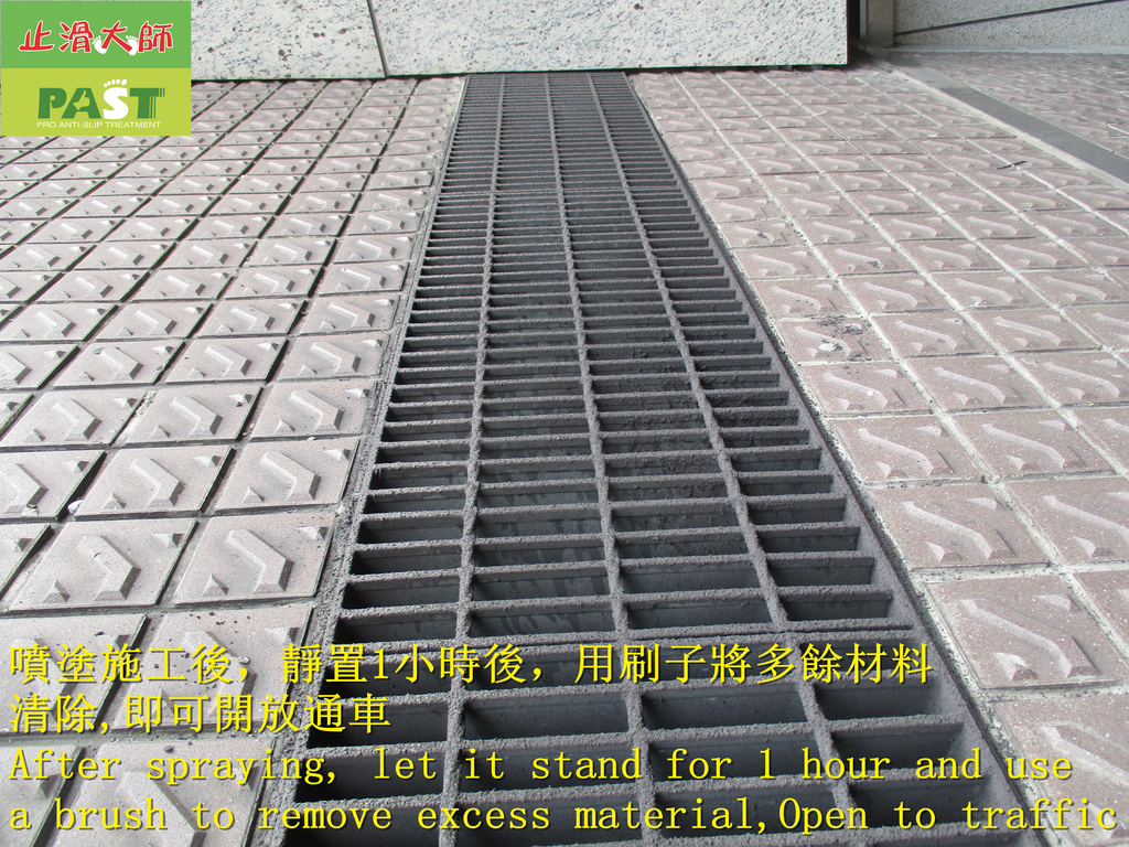 1776 Company building-Roadway-Water groove lid-Cer:1776 Company building-Roadway-Water groove lid-Ceramic anti-slip paint spray coating process - photo (12).JPG