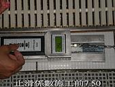 止滑-佶川科技施工案例-大雅-人人伊藤萬游泳學校:5止滑係數測量(數值7.50)施工前