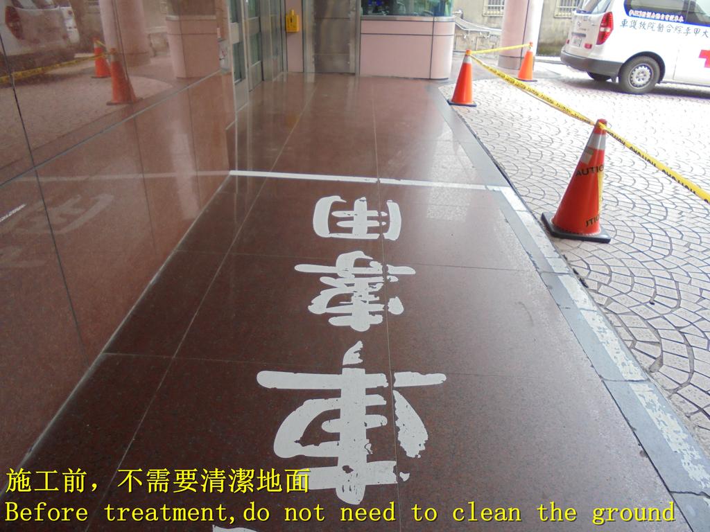 1654 醫院-走廊-花崗石地面止滑防滑施工工程 - 相片:1654 醫院-走廊-花崗石地面止滑防滑施工工程 - 相片 (1).JPG