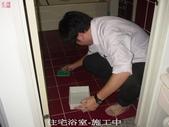 家庭浴室及各場所-地面止滑防滑去污施工:2施工中-止滑大師Anti- slit Pro創業加盟連鎖止滑液防滑劑止滑防滑專業施工地坪瓷磚浴室防滑止滑