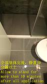 1478 住家-浴室-中高硬度瓷磚地面止滑防滑施工工程-照片:1478 住家-浴室-中高硬度瓷磚地面止滑防滑施工工程-照片 (6).jpg