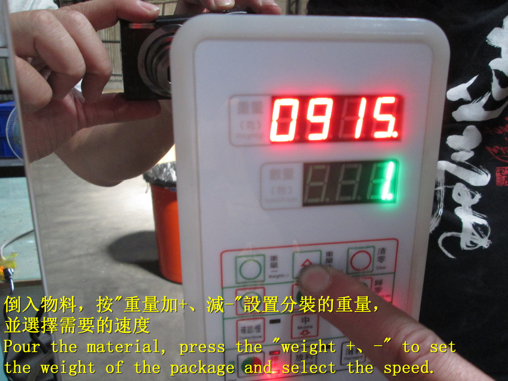1621 automatic quantitative powder, particle dispe:1621 automatic quantitative powder, particle dispensing machine(1-3000g) -Operational teaching - photos (26).JPG