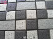 適合止滑施工之場所-社區車道磁磚地面止滑施工:2車道磁磚-止滑大師Anti- slit Pro創業加盟連鎖止滑液防滑劑止滑防滑專業施工地坪瓷磚浴室防滑止滑