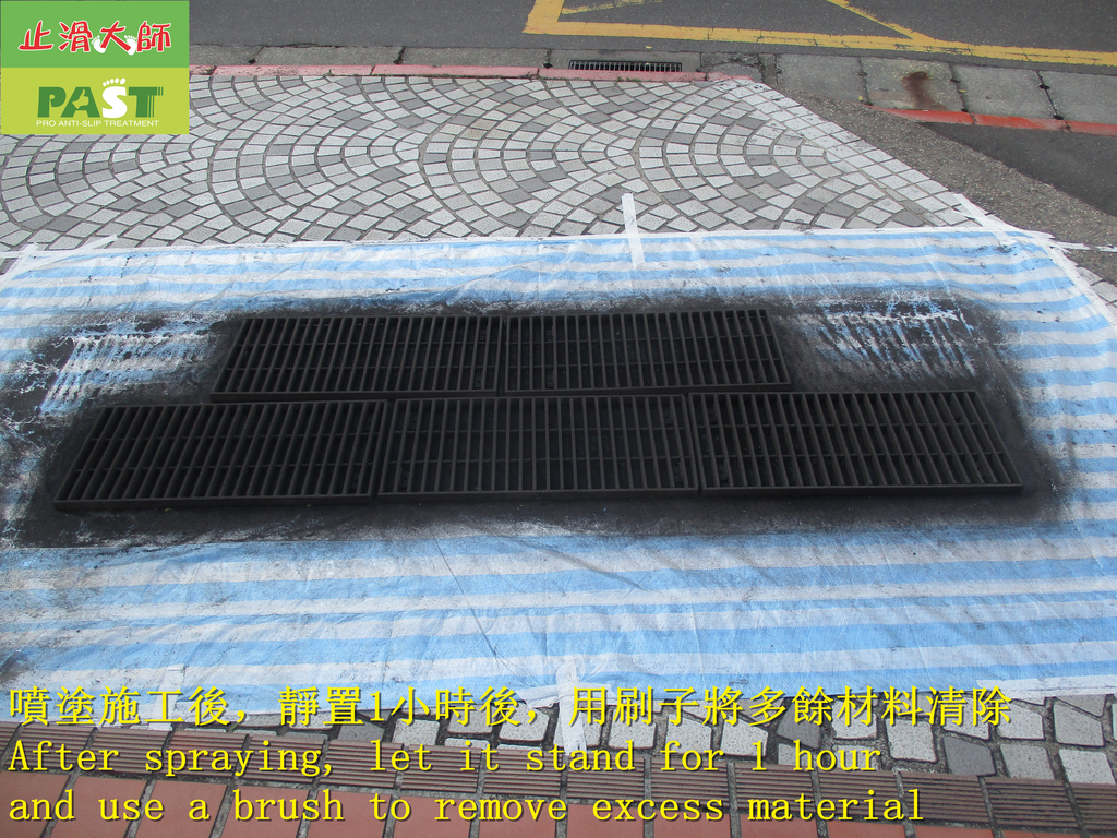 1783 Building-Driveway-Iron Trench Cover-Ceramic A:1783 Building-Driveway-Ceramic Anti-skid Paint Spraying Construction Engineering (for Metal) - Photo (12).JPG