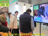 1119 2016止滑大師上海國際酒店用品博覽會參展 -相片:1119 2016止滑大師上海國際酒店用品博覽會參展 (8).JPG