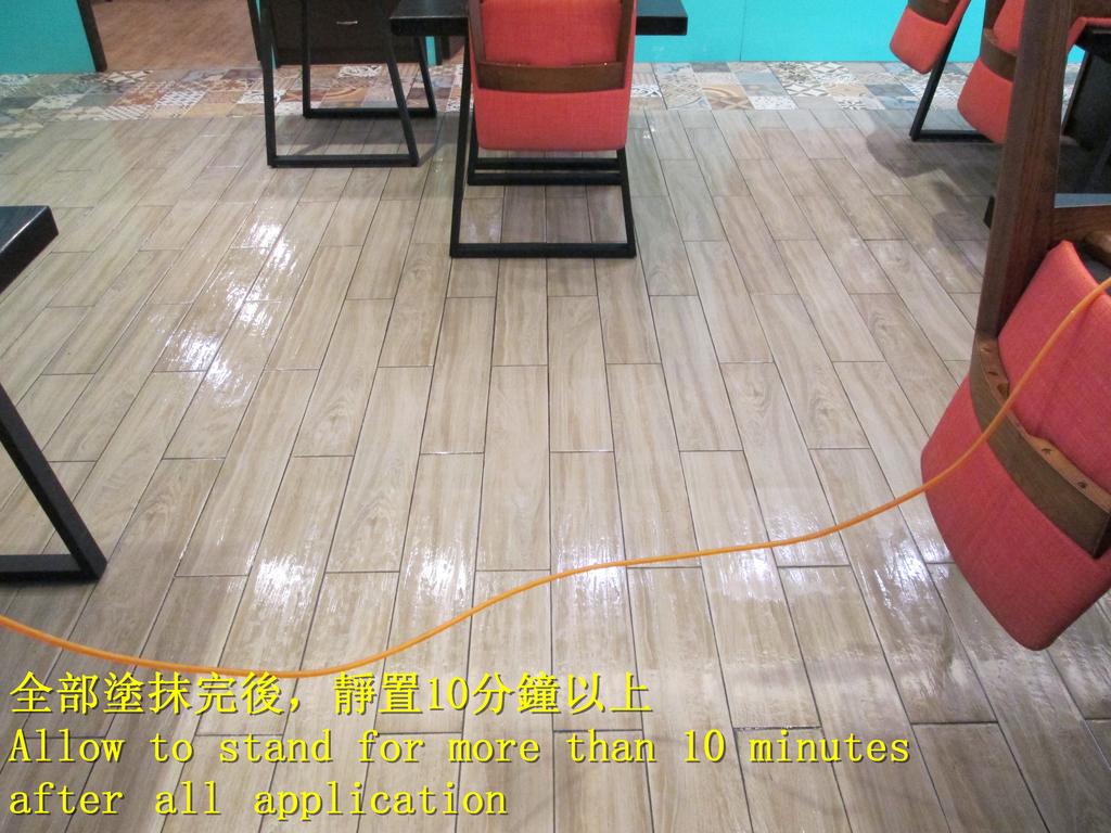 1493 餐廳-用餐區-花磚-木紋磚地面止滑防滑施工工程-照片:1493 餐廳-用餐區-花磚-木紋磚地面止滑防滑施工工程 (19).JPG