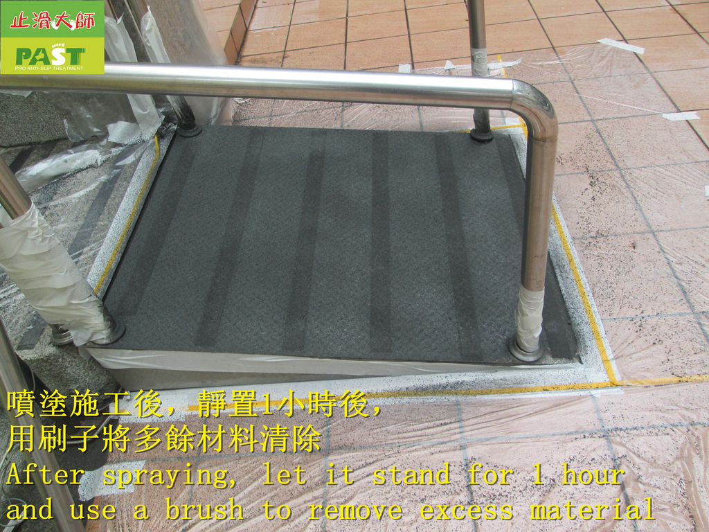 1799 Office-Plate-Non-slip Spraying - Photo:1799 Government -Outdoor-Ramp-Iron Plate Ceramic Non-slip Paint Spraying Construction Project - Photo (23).JPG