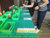 1557 防滑加盟店-止滑施工技術培訓與教育訓練 - 相片:1557 防滑加盟店-止滑施工技術培訓與教育訓練 - 相片 (26).JPG