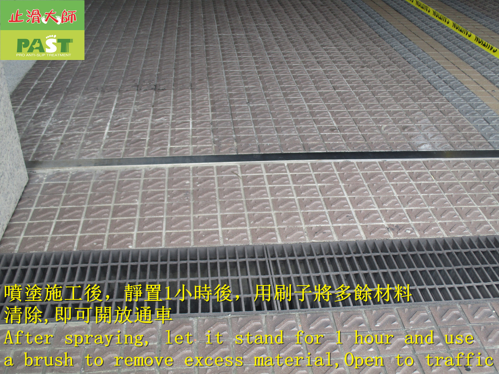 1776 Company building-Roadway-Water groove lid-Cer:1776 Company building-Roadway-Water groove lid-Ceramic anti-slip paint spray coating process - photo (14).JPG