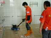 常春老人養護中心-地面止滑防滑施工:6大浴室施工中 中和清洗作業-止滑大師-止滑劑防滑劑止滑防滑施工