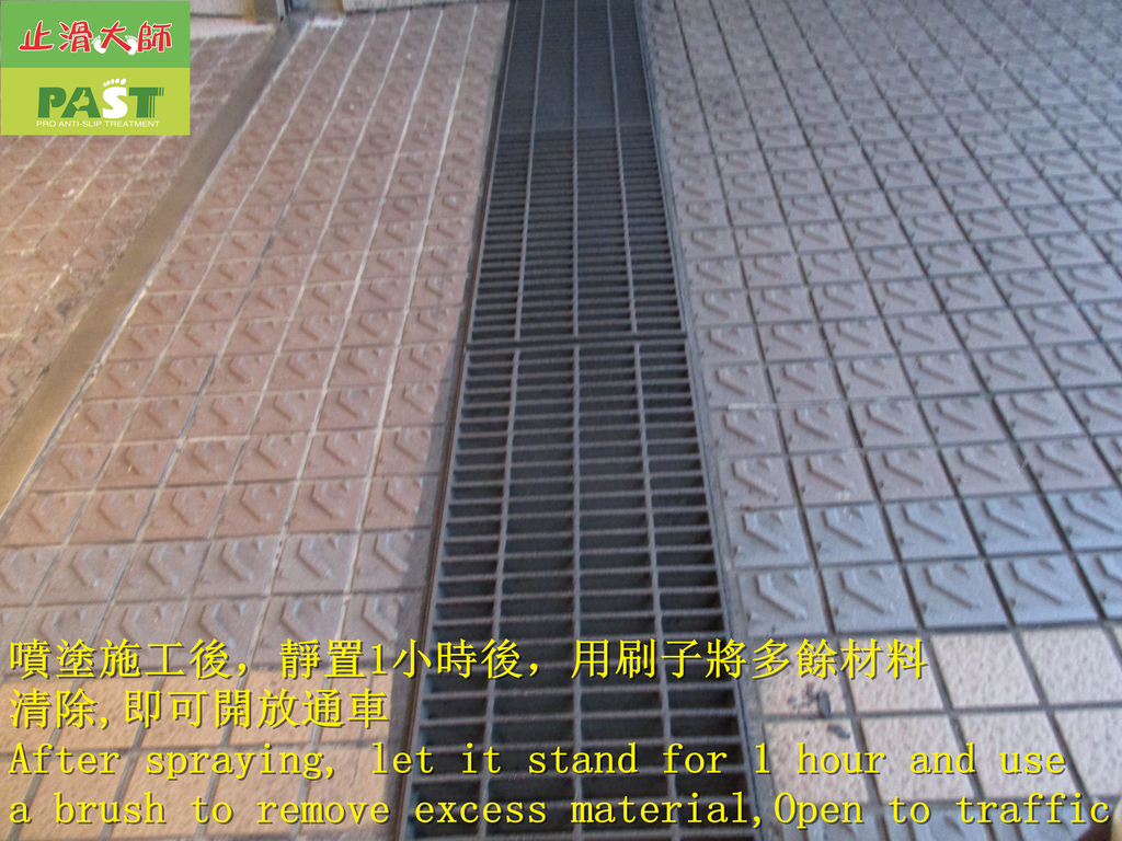 1776 Company building-Roadway-Water groove lid-Cer:1776 Company building-Roadway-Water groove lid-Ceramic anti-slip paint spray coating process - photo (21).JPG