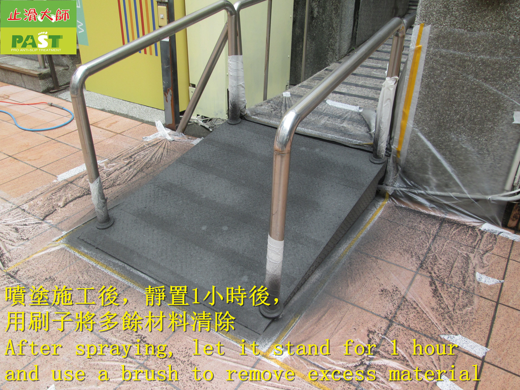1799 Office-Plate-Non-slip Spraying - Photo:1799 Government -Outdoor-Ramp-Iron Plate Ceramic Non-slip Paint Spraying Construction Project - Photo (31).JPG