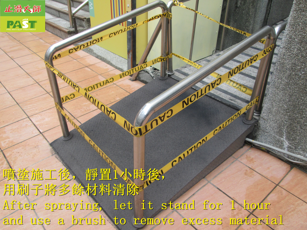 1799 Office-Plate-Non-slip Spraying - Photo:1799 Government -Outdoor-Ramp-Iron Plate Ceramic Non-slip Paint Spraying Construction Project - Photo (35).JPG