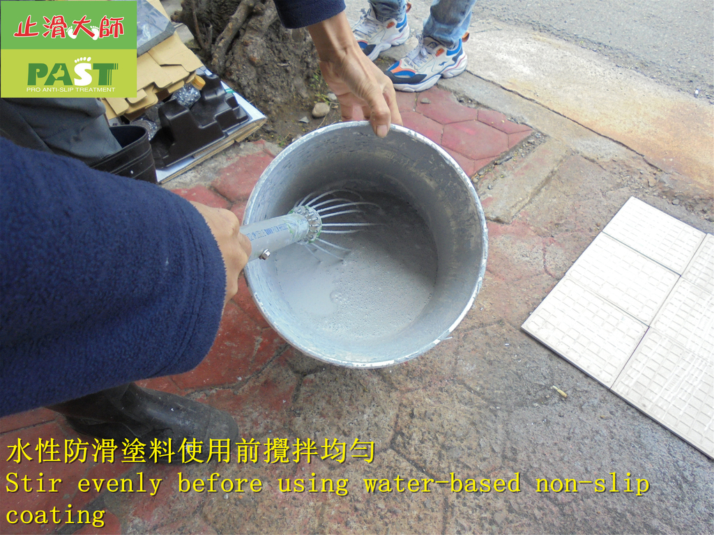 1804 Ceramic non-slip material spraying-water-base:1804 Ceramic non-slip material spraying-water-based non-slip paint application - photo (20).JPG