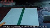 拋光石英磁磚防滑止滑施工方法以及施工後之防滑效果及外觀-佶川科技止滑大師Pro Anti-Slip :12靜置10分鐘後用清水將防滑液沖除-防滑止滑浴室防滑