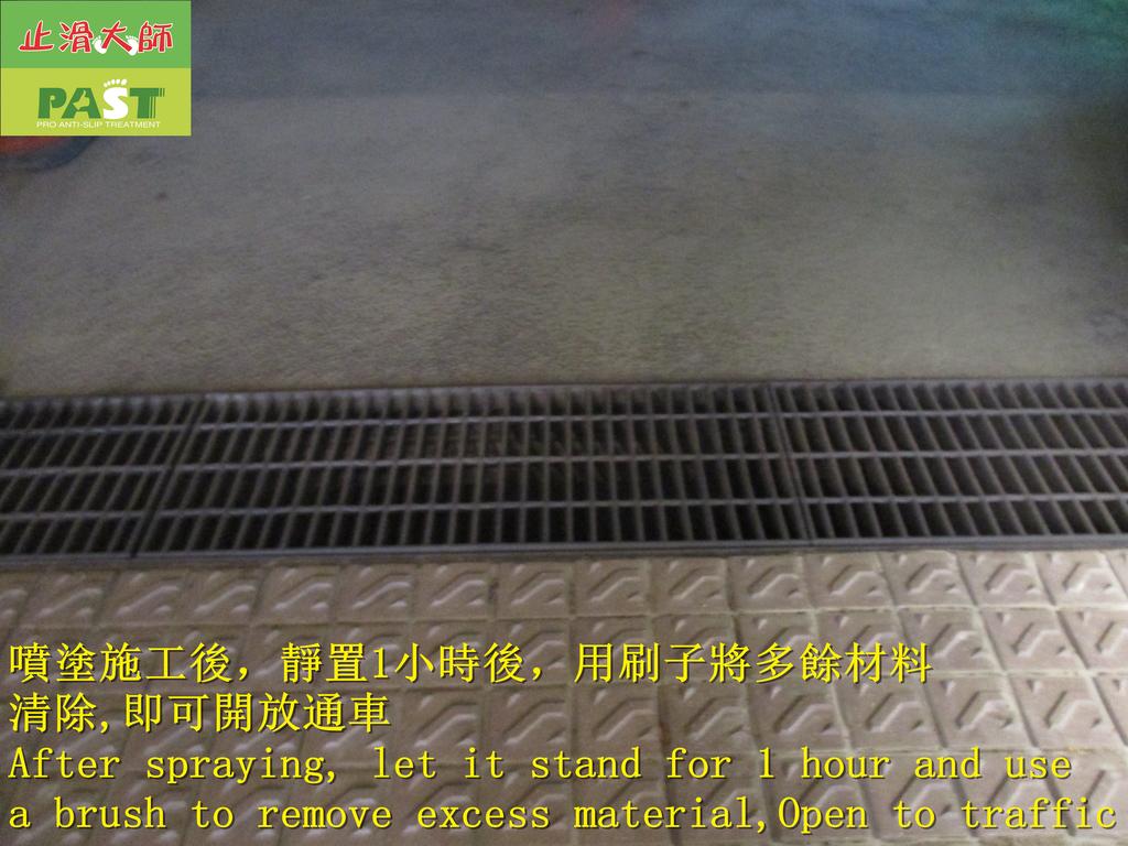 1776 社區-車道-截水溝蓋-陶瓷防滑塗料噴塗施工工程 - 相片:1776 社區-車道-截水溝蓋-陶瓷防滑塗料噴塗施工工程 - 相片 (22).JPG
