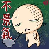 彎彎和柑仔還有其他的情緒表情圖:1747808726.jpg